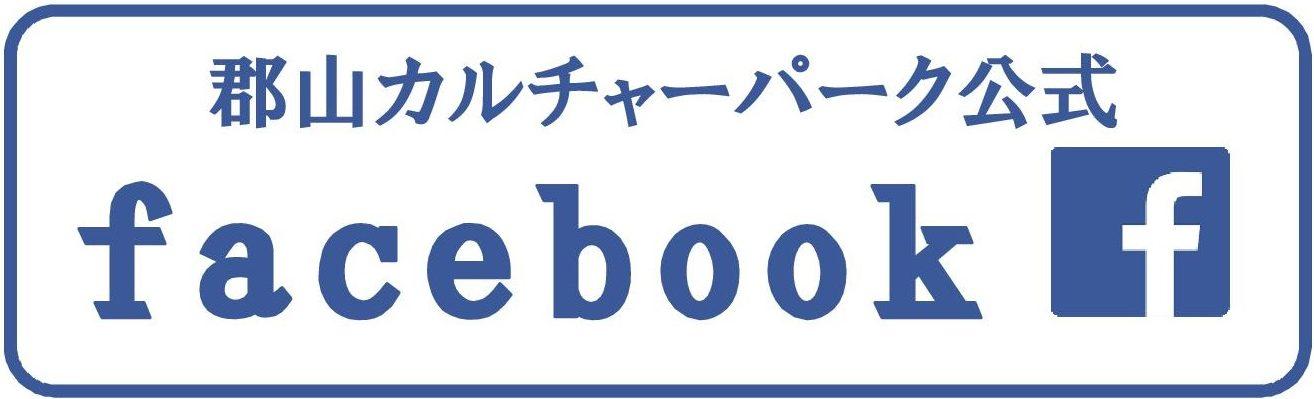 カルチャーパーク フェイスブック